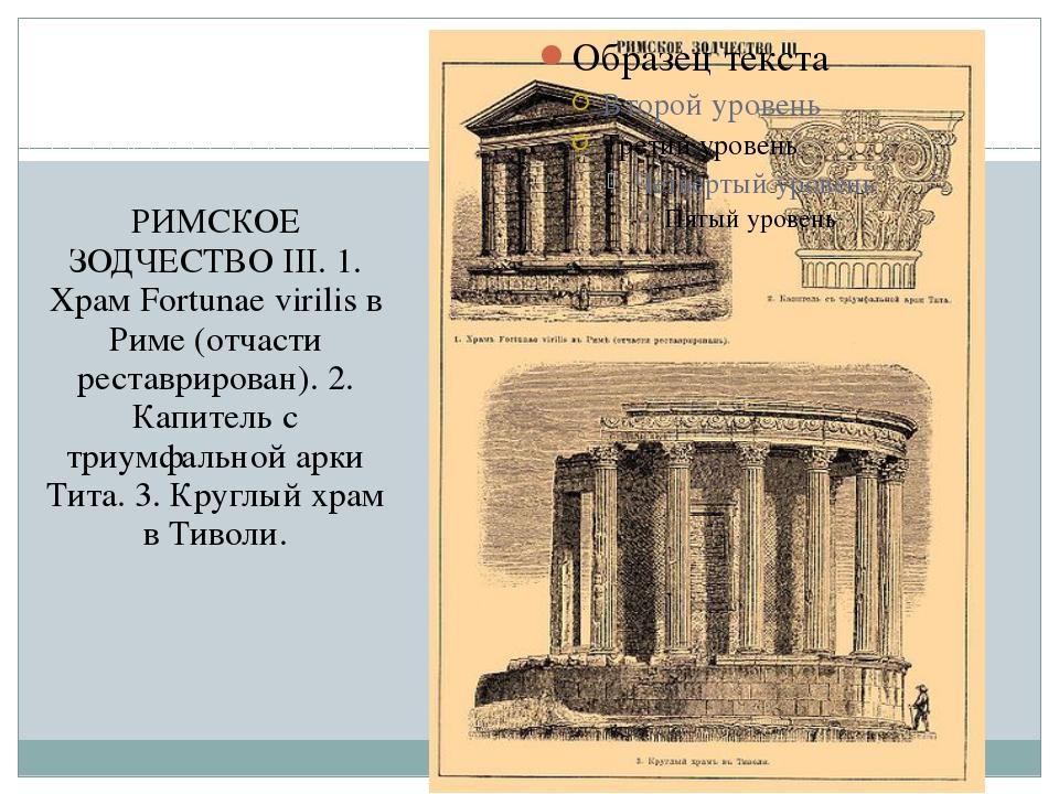 РИМСКОЕ ЗОДЧЕСТВО III. 1. Храм Fortunae virilis в Риме (отчасти реставрирован...