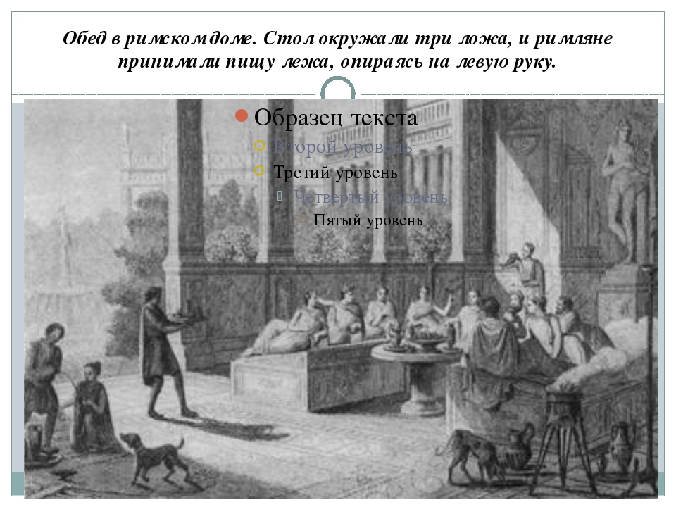 Обед в римском доме. Стол окружали три ложа, и римляне принимали пищу лежа, о...