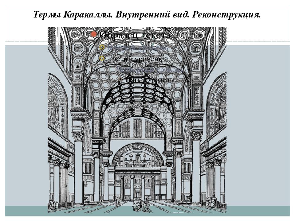 Термы Каракаллы. Внутренний вид. Реконструкция.