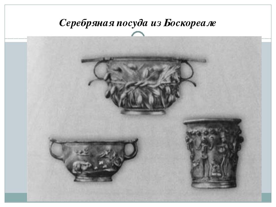 Серебряная посуда из Боскореале