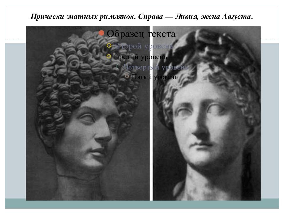 Прически знатных римлянок. Справа — Ливия, жена Августа.
