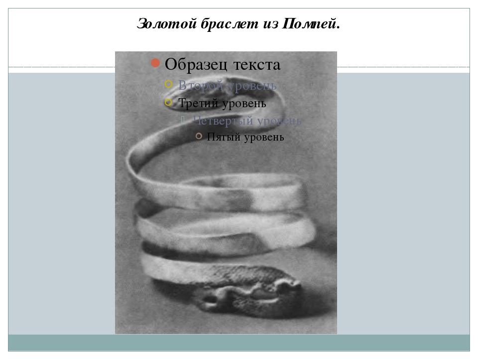 Золотой браслет из Помпей.