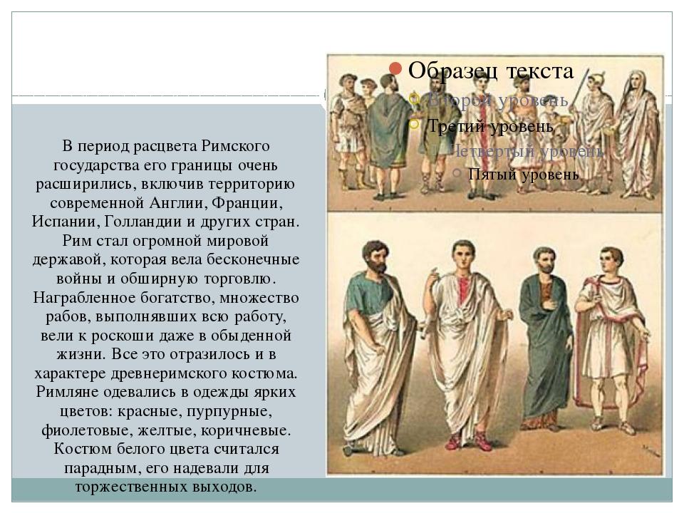 В период расцвета Римского государства его границы очень расширились, включив...