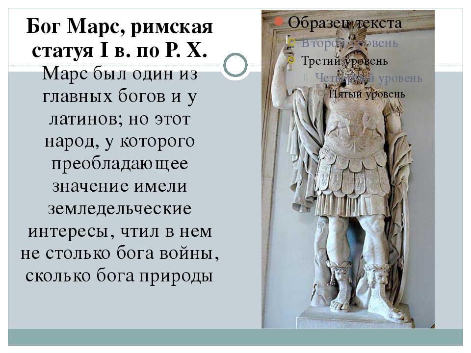 Бог Марс, римская статуя I в. по Р. Х. Марс был один из главных богов и у лат...