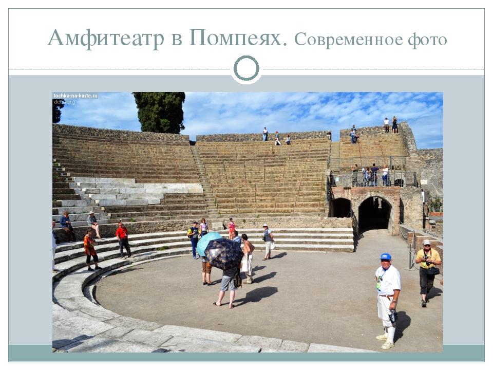 Амфитеатр в Помпеях. Современное фото