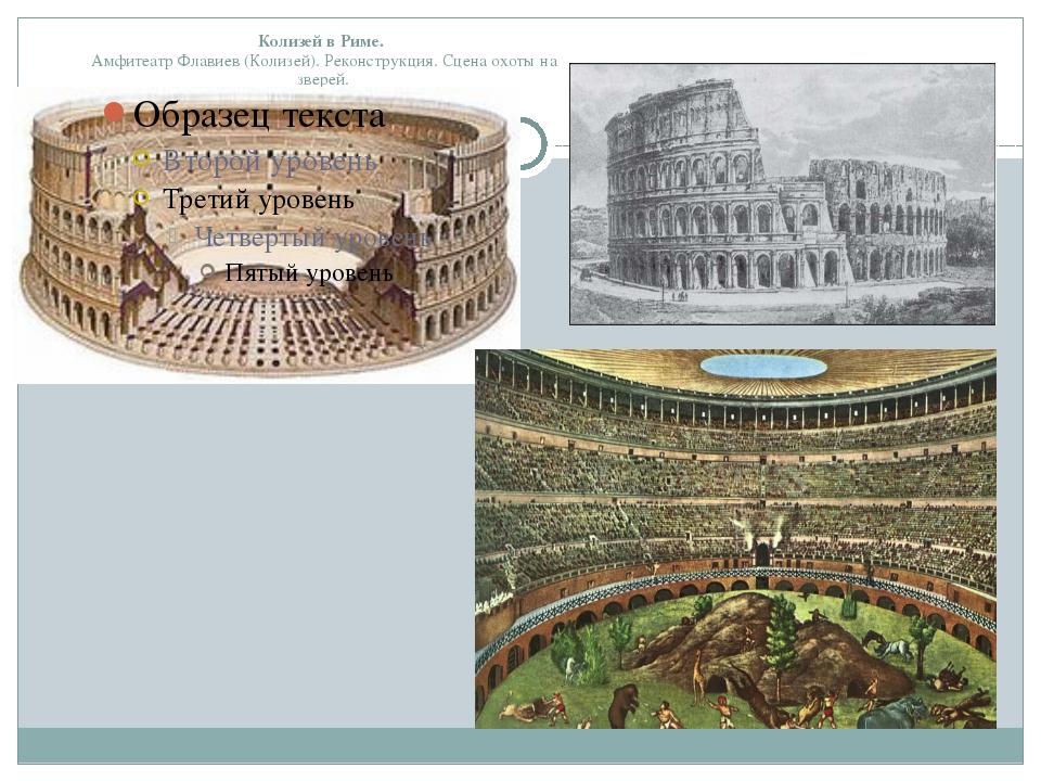 Колизей в Риме. Амфитеатр Флавиев (Колизей). Реконструкция. Сцена охоты на зв...
