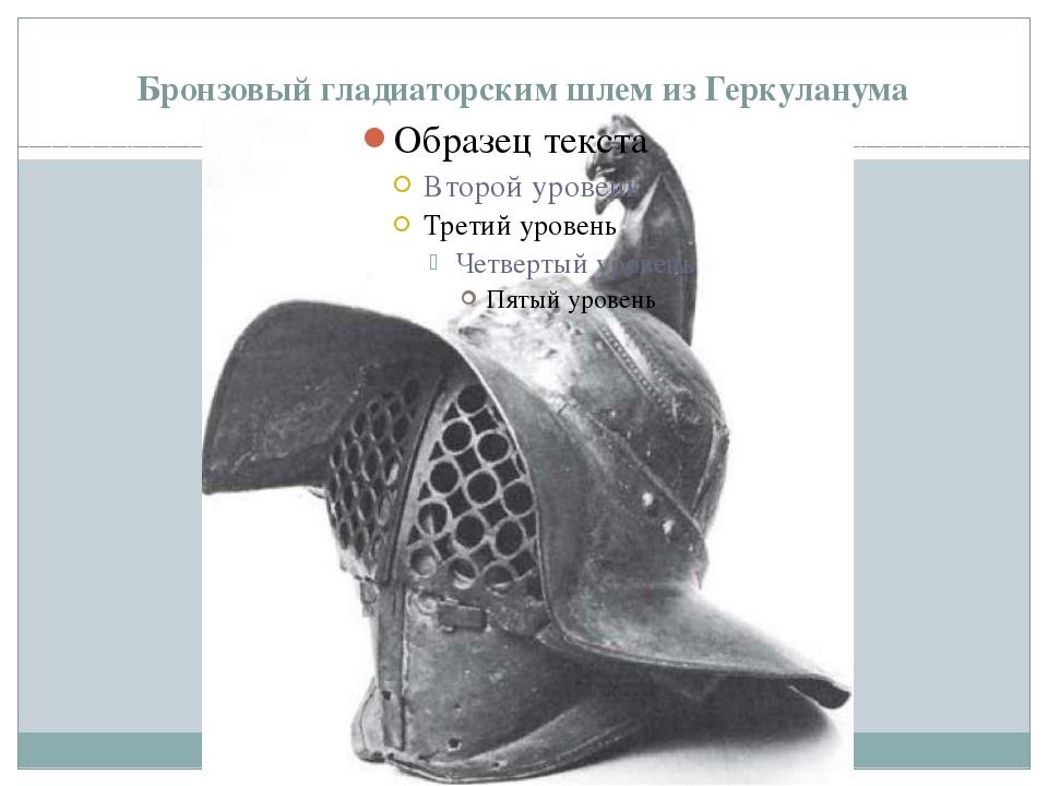 Бронзовый гладиаторским шлем из Геркуланума