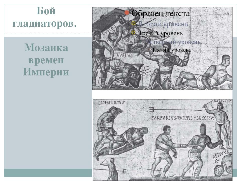 Бой гладиаторов. Мозаика времен Империи