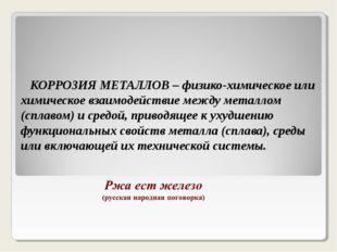 КОРРОЗИЯ МЕТАЛЛОВ – физико-химическое или химическое взаимодействие между ме