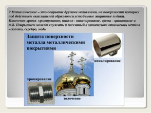 Металлические – это покрытие другими металлами, на поверхности которых под де