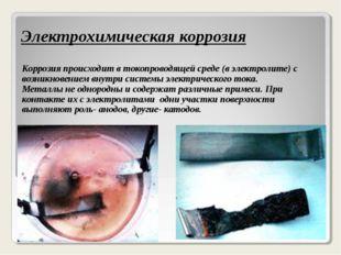 Электрохимическая коррозия Коррозия происходит в токопроводящей среде (в элек
