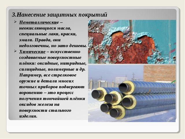 3.Нанесение защитных покрытий Неметаллические – неокисляющиеся масла, специа...