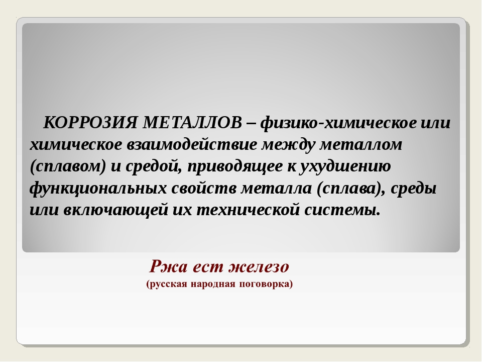 КОРРОЗИЯ МЕТАЛЛОВ – физико-химическое или химическое взаимодействие между ме...