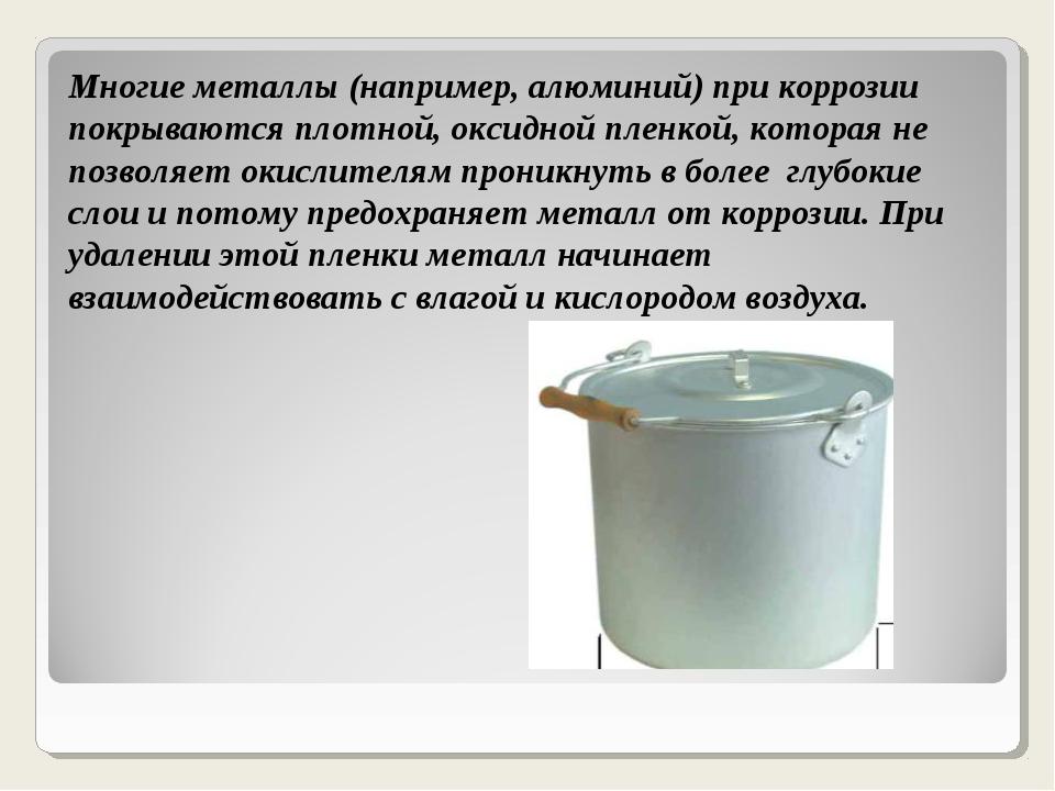 Многие металлы (например, алюминий) при коррозии покрываются плотной, оксидно...