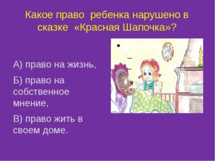 Какое право ребенка нарушено в сказке «Красная Шапочка»? А) право на жизнь, Б