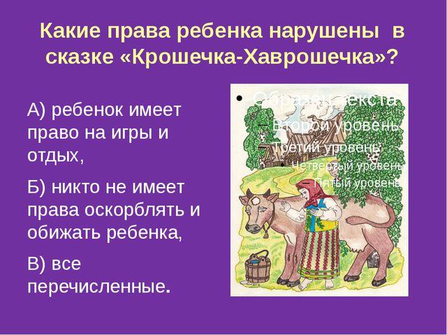Какие права ребенка нарушены в сказке «Крошечка-Хаврошечка»? А) ребенок имеет...