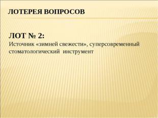 ЛОТЕРЕЯ ВОПРОСОВ ЛОТ № 2: Источник «зимней свежести», суперсовременный стома