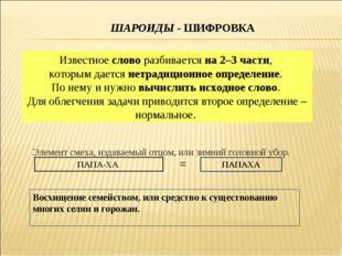 ШАРОИДЫ - ШИФРОВКА Известное слово разбивается на 2–3 части, которым дается н
