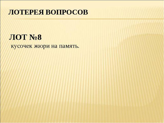 ЛОТЕРЕЯ ВОПРОСОВ ЛОТ №8 кусочек жюри на память.