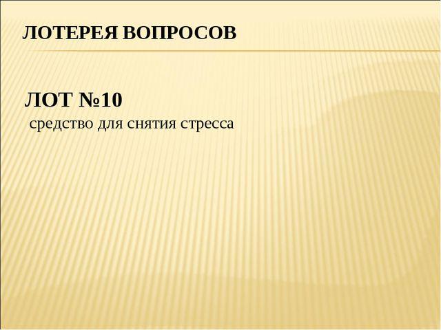 ЛОТЕРЕЯ ВОПРОСОВ ЛОТ №10 средство для снятия стресса