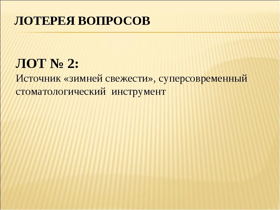 ЛОТЕРЕЯ ВОПРОСОВ ЛОТ № 2: Источник «зимней свежести», суперсовременный стома...
