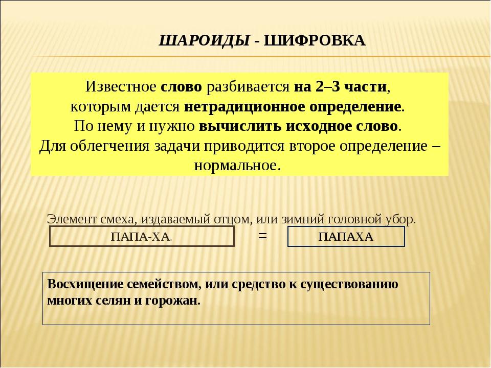ШАРОИДЫ - ШИФРОВКА Известное слово разбивается на 2–3 части, которым дается н...