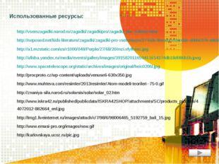 http://vsemzagadki.narod.ru/zagadki/zagadkipro/zagadki_pro_solntse.html http: