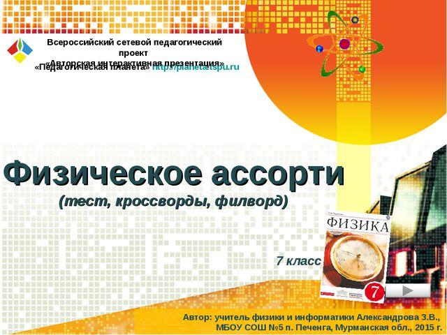 «Педагогическая планета» http://planeta.tspu.ru Автор: учитель физики и инфор...