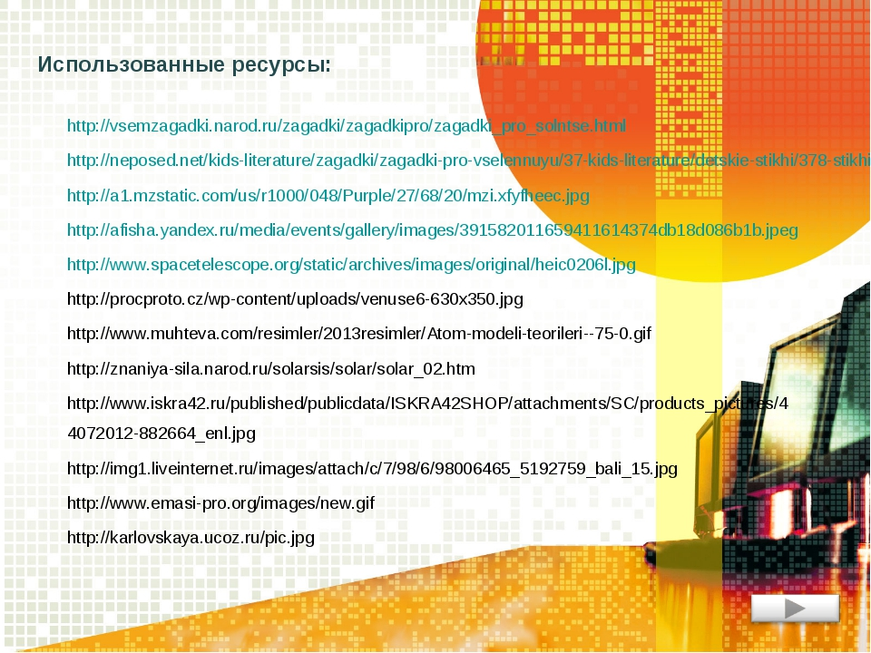 http://vsemzagadki.narod.ru/zagadki/zagadkipro/zagadki_pro_solntse.html http:...