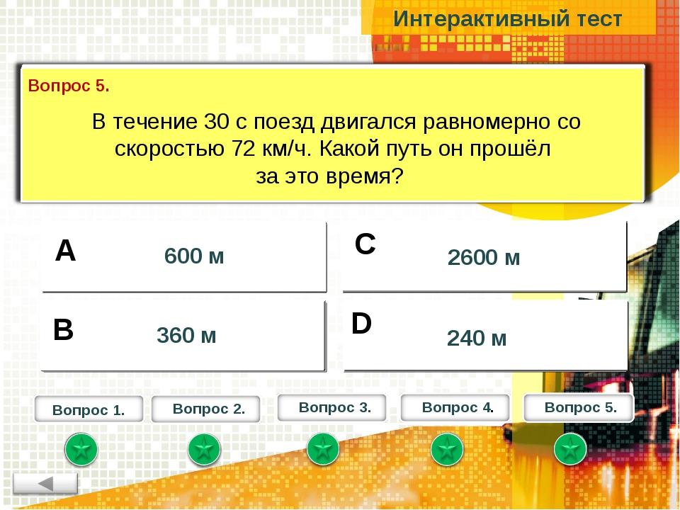 Интерактивный тест