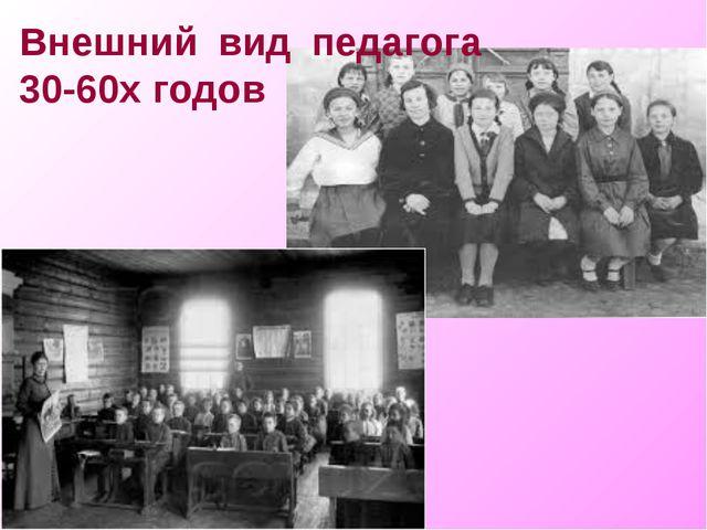 Внешний вид педагога 30-60х годов