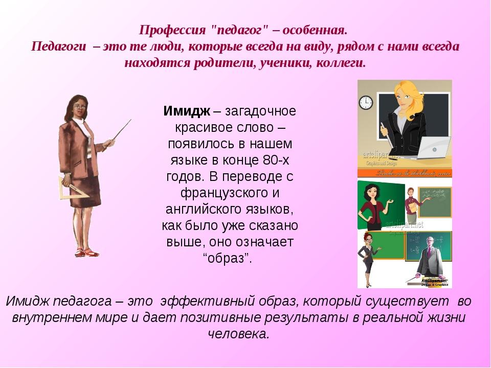 """Профессия """"педагог"""" – особенная. Педагоги – это те люди, которые всегда на ви..."""