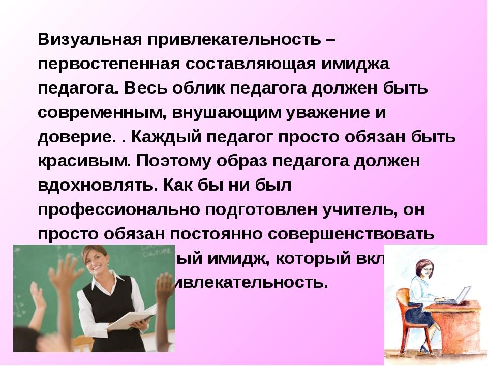 Визуальная привлекательность – первостепенная составляющая имиджа педагога. В...