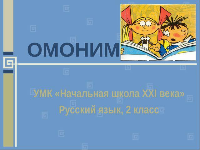 Презентация омонимы для 2 класса