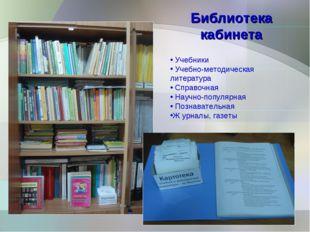 Библиотека кабинета Учебники Учебно-методическая литература Справочная Научно