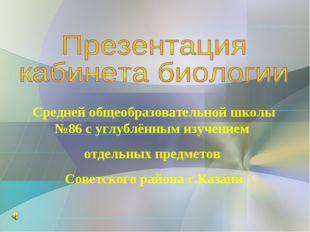 Средней общеобразовательной школы №86 с углублённым изучением отдельных предм