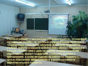 Учебный кабинет — это учебное помещение школы, оснащенное наглядными пособия