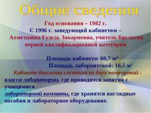 Год основания – 1982 г. С 1996 г. заведующий кабинетом – Ахметшина Гузель Зак