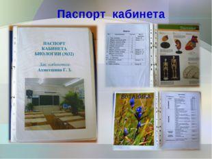 Паспорт кабинета