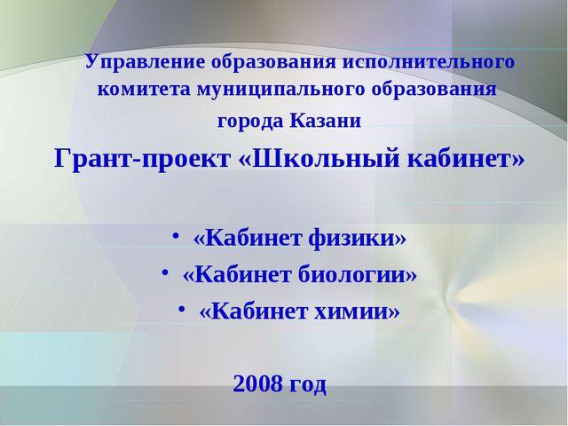 Управление образования исполнительного комитета муниципального образования г...