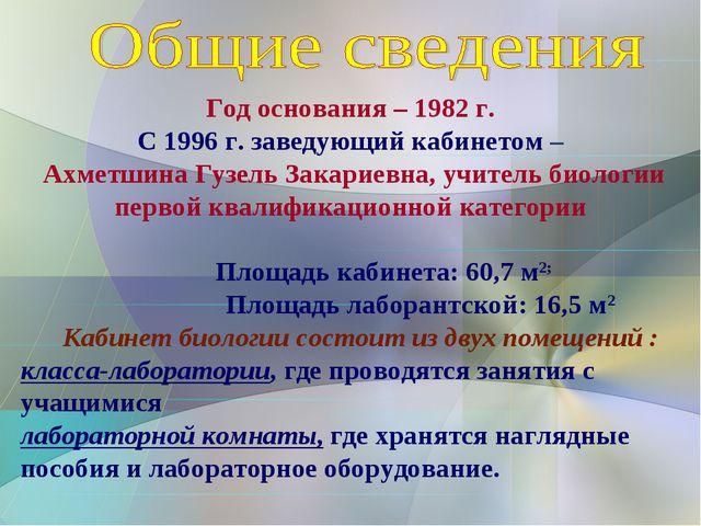 Год основания – 1982 г. С 1996 г. заведующий кабинетом – Ахметшина Гузель Зак...