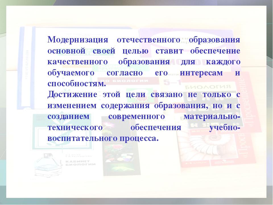 Модернизация отечественного образования основной своей целью ставит обеспечен...