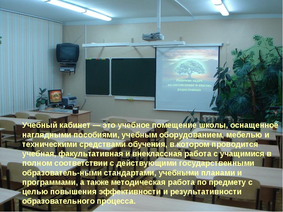 Учебный кабинет — это учебное помещение школы, оснащенное наглядными пособия...