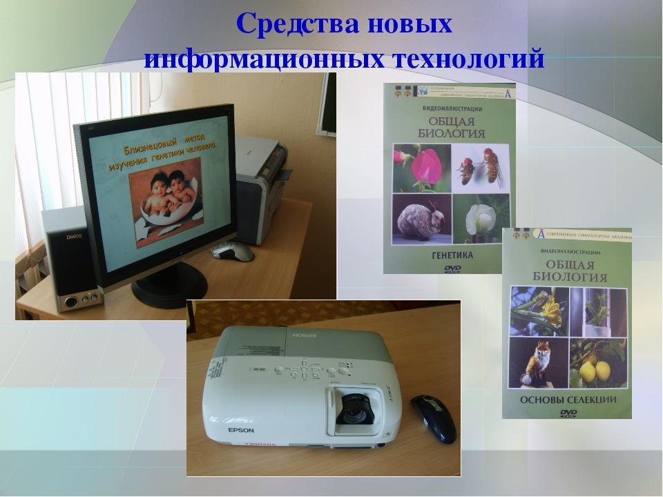 Средства новых информационных технологий