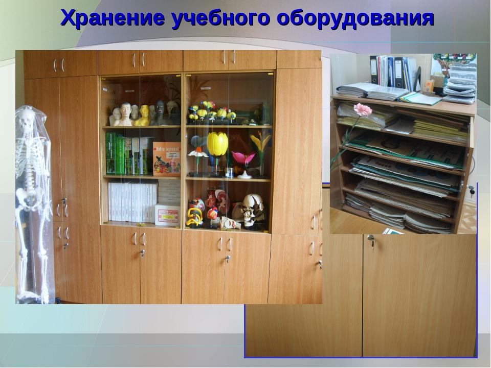 Хранение учебного оборудования