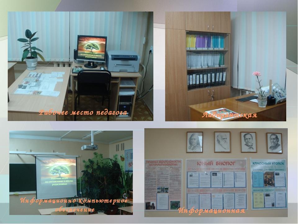 Рабочее место педагога Лаборантская Информационно-компьютерное обеспечение Ин...