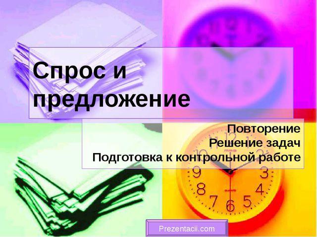Спрос. Закон спроса. Спрос – сложившаяся в определенный период времени зависи...