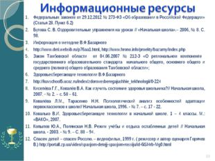 * Федеральным законом от 29.12.2012 № 273-ФЗ «Об образовании в Российской Фе