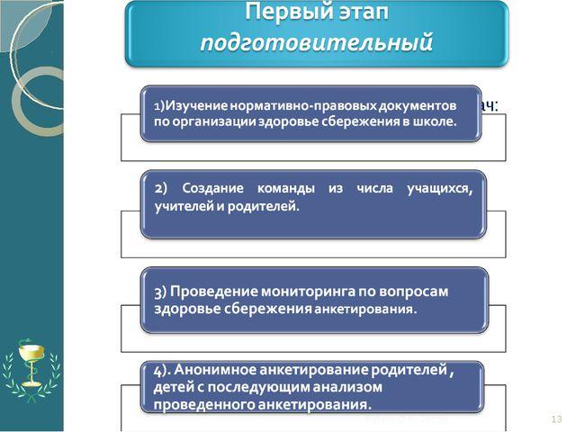 Предполагает решение следующих задач: Rybinа О.P. 2015g. * Rybinа О.P. 2015g.