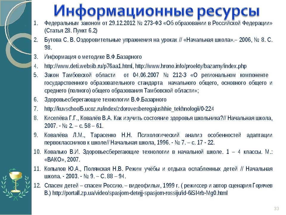 * Федеральным законом от 29.12.2012 № 273-ФЗ «Об образовании в Российской Фе...